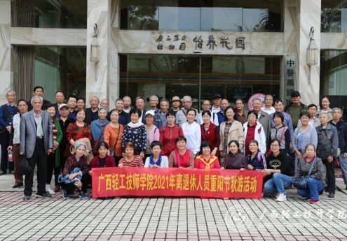 九九重阳节  浓浓敬老情 ——我院组织开展2021年离退休人员重阳节秋游活动